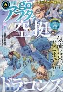 good! アフタヌーン 2018 #6 アフタヌーン 2018年 6月号増刊