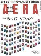 AERA (アエラ)2018年 5月 14日号