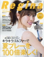 Regina 初夏号 アルバトロス・ビュー 2018年 6月 8日号増刊