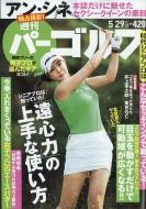 週刊パーゴルフ版 2018年 5月 29日号