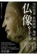 仏像 完全版 心とかたち NHKブックス