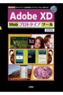 Adobe XD Webプロトタイプ ツール Webデザインに動的要素をプログラミングなしで盛り I / O BOOKS