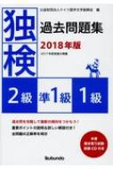 独検過去問題集 2018年版 2級・準1級・1級