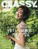 CLASSY WEDDING (クラッシィウェディング)CLASSY 2018年 7月号増刊