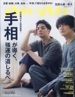 an・an (アン・アン)2018年 5月 23日号