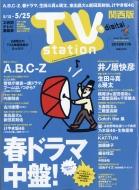 TV station (テレビステーション)関西版 2018年 5月 12日号