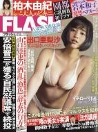 FLASH (フラッシュ)2018年 5月 22日号