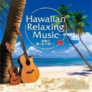 ハワイアン・リラクシング・ミュージック〜楽園の風と波を感じて〜