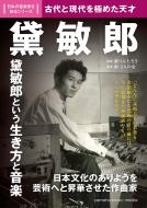 黛敏郎 古代と現代を極めた天才 日本の音楽家を知るシリーズ