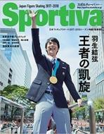 Sportiva (スポルティーバ)フィギュアスケートシーズン総集編 集英社ムック