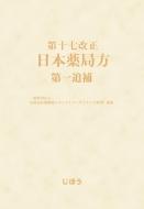 第十七改正日本薬局方 第一追補