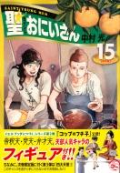 聖☆おにいさん 15 フィギュア付き限定版 講談社キャラクターズライツ