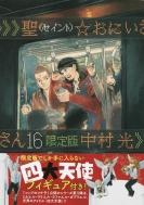 聖☆おにいさん 16 フィギュア付き限定版 講談社キャラクターズライツ