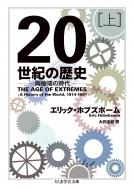 20世紀の歴史 両極端の時代 上 ちくま学芸文庫
