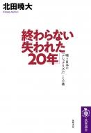 終わらない「失われた20年」 嗤う日本の「ナショナリズム」・その後 筑摩選書
