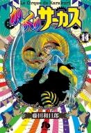 からくりサーカス 14 小学館文庫コミック版