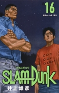 SLAM DUNK 新装再編版 16 愛蔵版コミックス
