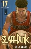 SLAM DUNK 新装再編版 17 愛蔵版コミックス