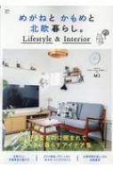 めがねと かもめと 北欧暮らし。 Lifestyle & Interior TJMOOK