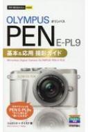 今すぐ使えるかんたんmini オリンパスPEN E-PL9基本 & 応用撮影ガイド
