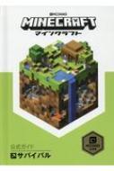 MINECRAFT公式ガイド サバイバル MOJANG公式本