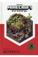 MINECRAFT公式ガイド レッドストーン MOJANG公式本
