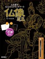 仏像ミニ 心を癒す大人のスクラッチアート