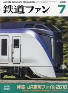 鉄道ファン 2018年 7月号
