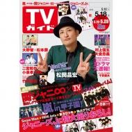 週刊tvガイド 関東版 2018年 5月 8日号
