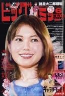 増刊ビッグコミック 2018年 6月 17日号
