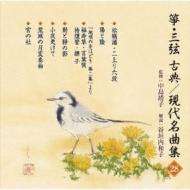 箏・三弦 古典/現代名曲集(二十八)