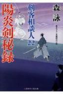 陽炎剣秘録 剣客相談人 22 二見時代小説文庫