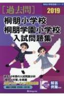 桐朋小学校・桐朋学園小学校入試問題集 2019 有名小学校合格シリーズ