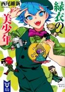 緑衣の美少年 講談社タイガ