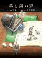 羊と鋼の森 下 フラワーコミックススペシャル