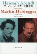 アーレント=ハイデガー往復書簡 1925‐1975