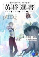 マギカロギア シナリオ集 黄昏選書 Role&Roll RPG