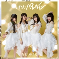 いきなりパンチライン 【Type-D】(+DVD)