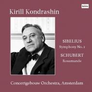 シベリウス:交響曲第2番、シューベルト:『ロザムンデ』より キリル・コンドラシン&コンセルトヘボウ管弦楽団(1979年、80年ステレオ)