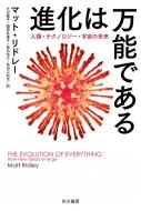 進化は万能である 人類・テクノロジー・宇宙の未来 ハヤカワノンフィクション文庫