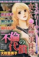 女たちの復讐事件簿 Vol.3 Mystery Blanc (ミステリーブラン)2018年 6月号増刊