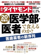 週刊ダイヤモンド 2018年 5月 19日号