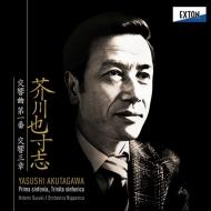 交響曲第1番、交響三章 鈴木秀美&オーケストラ・ニッポニカ
