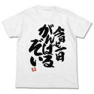 NEW GAME! 青葉の今日も一日がんばるぞいTシャツ / WHITE-XL