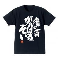 NEW GAME!! 青葉の今日も一日がんばるぞい ヘビーウェイトTシャツ ブラック L