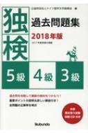 独検過去問題集 2018年版 5級・4級・3級