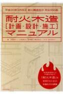耐火木造「計画・設計・施工」マニュアル 平成30年3月改正耐火構造告示完全対応版