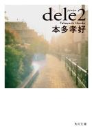 dele 2 角川文庫