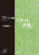 研究社シェイクスピア選集 別巻 ソネット詩集