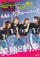 ももいろクローバーZ 10th Anniversary The Diamond Four -in 桃響導夢-緊急詳報号 BRODY (ブロディ)2018年 7月号増刊